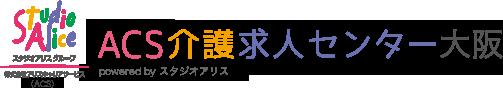 アリス介護求人センター 大阪